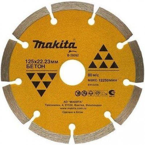 Диск алмазный сегментированный по бетону 125х22.23 Makita B-28092