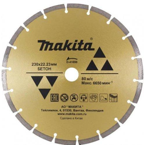 Диск алмазный сегментированный по бетону 230х22.23 Makita D-41698