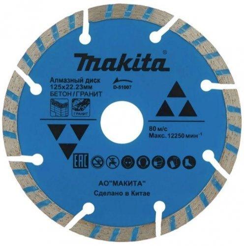 Диск алмазный сегментированный рифленый по граниту/бетону 125х22.23 Makita D-51007