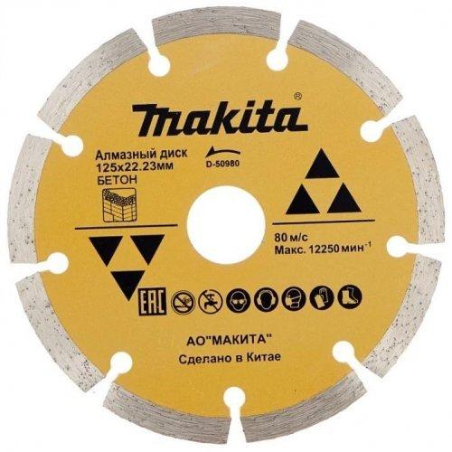 Диск алмазный сегментированный по бетону 125х22.23 Makita D-50980