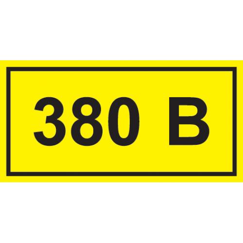 Знак безопасности символ 380В 90х38