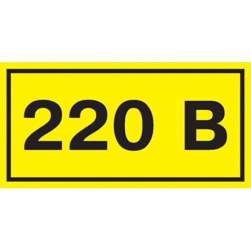 Знак безопасности 220В 40х20