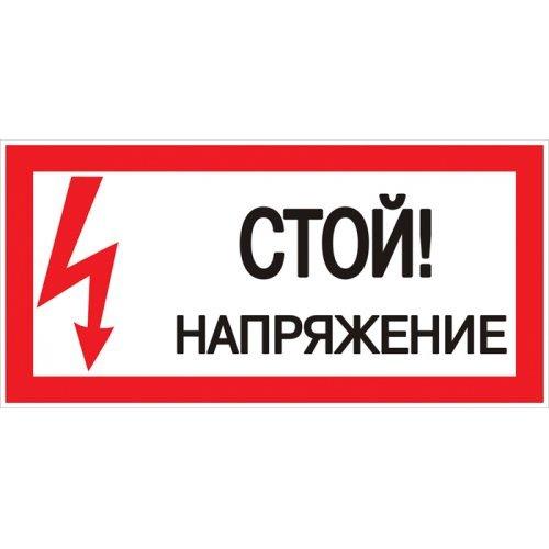 Знак безопасности Стой! Напряжение 100х200мм