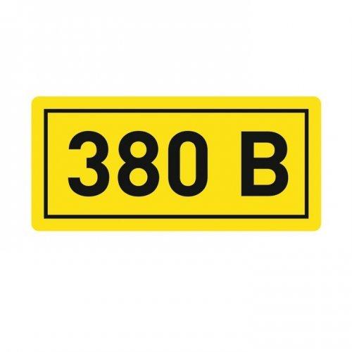 """Наклейка """"380В"""" 20х40мм PROxima EKF an-2-16"""
