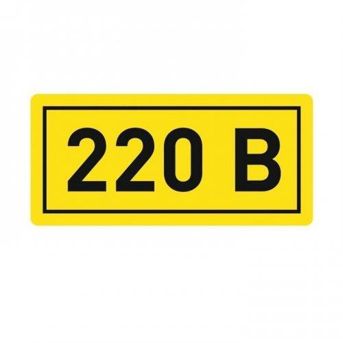 Наклейка 220В 10х15мм (1шт)