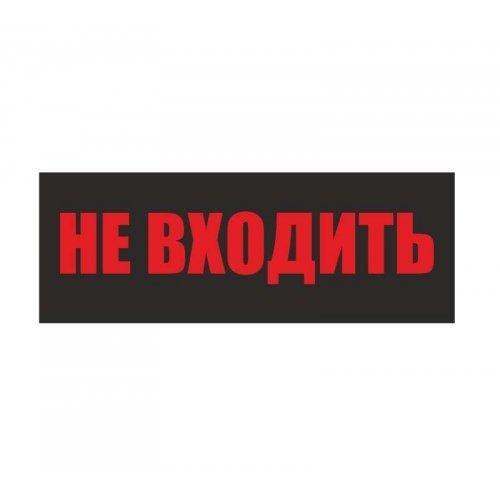 """Светильник EHP3-02 04 """"Не входить"""" Новый Свет 600039"""