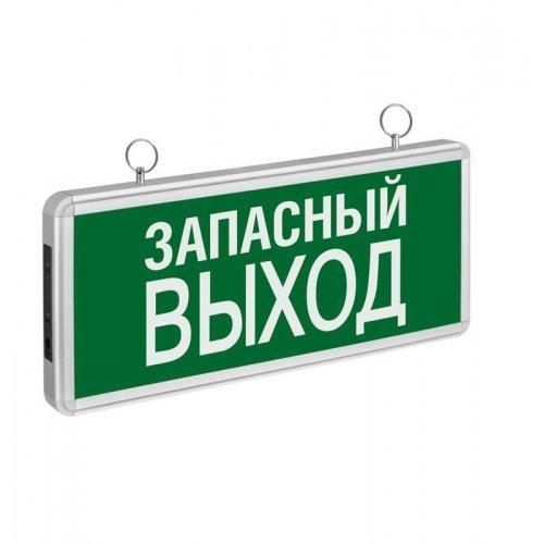 """Светильник LED 71 356 NEF-02 """"Запасный выход"""" аварийный Navigator 71356"""