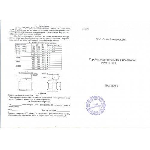 Коробка распределительная 110х110х80мм IP54 У-994 У2 грунт. Электрофидер