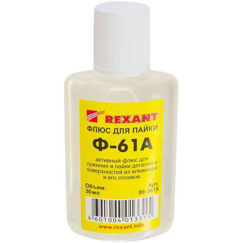Флюс для пайки Ф-61А (пайка алюминия) 30мл Rexant 09-3615
