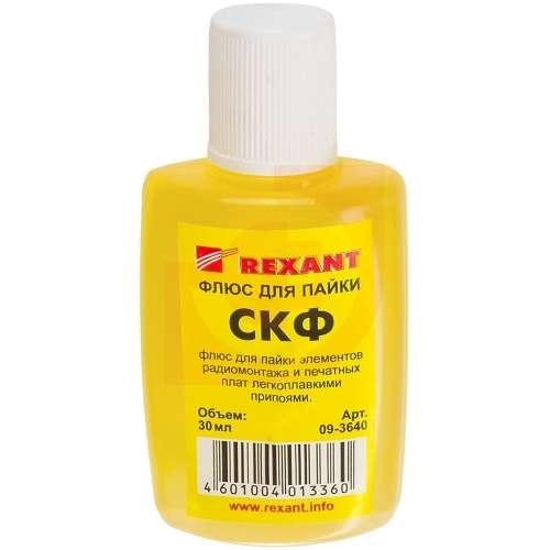 Флюс для пайки СКФ спирто-канифольный 30мл Rexant 09-3640
